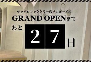 【移転オープンまであと27日!】現段階のスタジオの様子!【ファクトリー店】