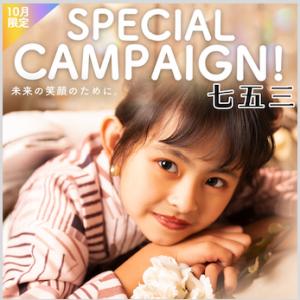 【帯広店】いよいよシーズン本番!10月の七五三キャンペーン情報!