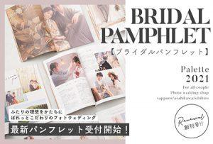 【帯広店】ブライダルパンフレットがリニューアル!資料請求でいますぐGET!