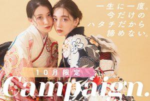 10月末まで!成人式フォト☆オンライン相談ご利用で振袖レンタルプラン、撮影プランが10%off!!
