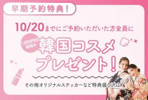 【残り2日】10月20日までのご予約で来場者全員に人気な韓国コスメとステッカーをプレゼント♡